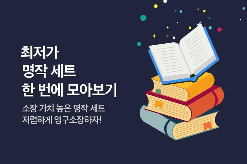 /20번 고정/상시_세트모음전