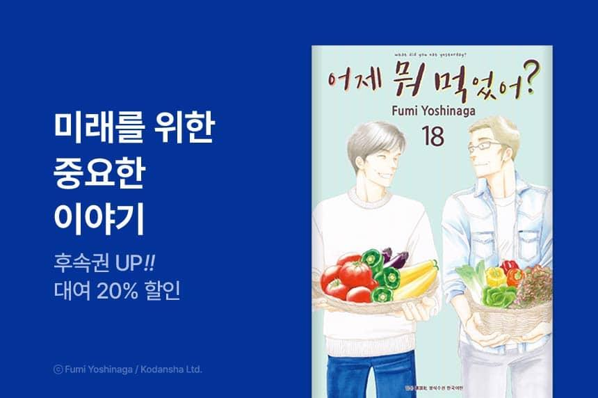 삼양_어제 뭐 먹었어? 18권 (~10/27)